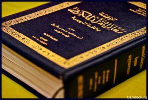 Религия ислам - Religion Islam - Коран - Quran