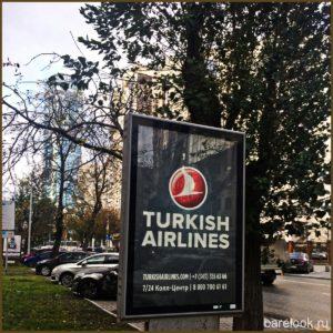 Turkish Airlines в Екатеринбурге