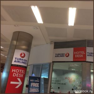 Turkish Airlines в Стамбуле