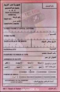 Виза в Египет для россиян - Миграционная карта