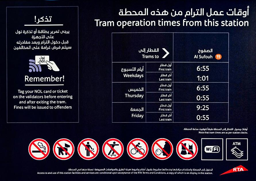 Метро Дубай - Что запрещено